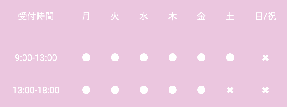 スクリーンショット 2021 02 03 15.59.06 - 菅野クリニック 紹介